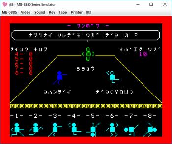 けんぽお game over.png
