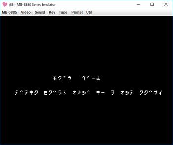 キーボードの練習にもなる モグラゲーム スタート画面.png