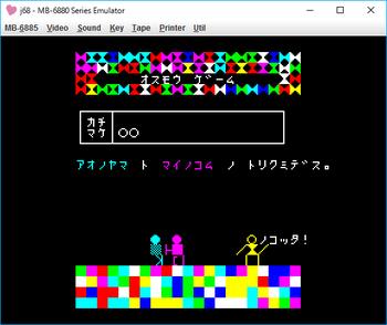 大相撲ゲーム ゲーム画面.png