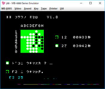 奥原オセロVer1.8 ゲーム画面.png
