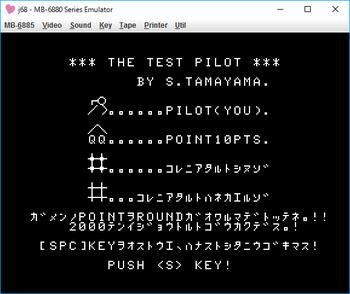 The Test Pilot タイトル.png